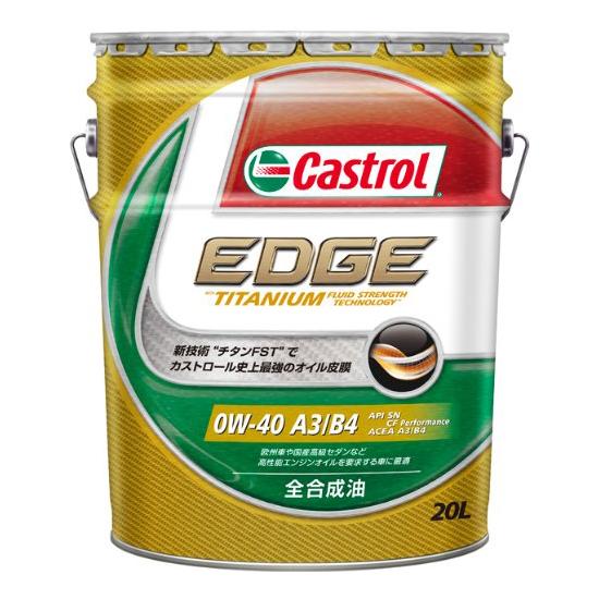 【送料無料】CASTROL EDGE 0W-40 20L EDGEシリーズ [エンジンオイル(20L)]