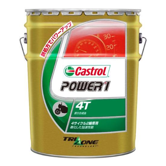 【送料無料】CASTROL POWER 1 4T 15W-50 20L POWER1シリーズ [二輪車用エンジンオイル(20L)]