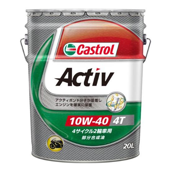 【送料無料】CASTROL ACTIV 4T 20L ACTIVシリーズ [二輪車用エンジンオイル(20L)]