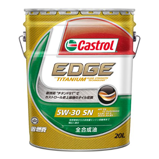 【送料無料】CASTROL EDGE 5W-30 20L EDGEシリーズ [エンジンオイル(20L)]