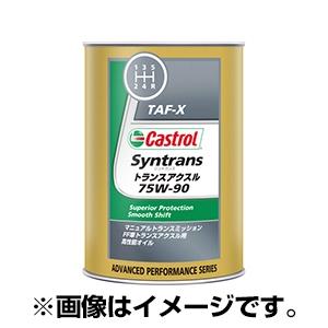 【送料無料】CASTROL Syntrans トランスアクスル 75W-90 20L [ギヤーオイル(20L)]