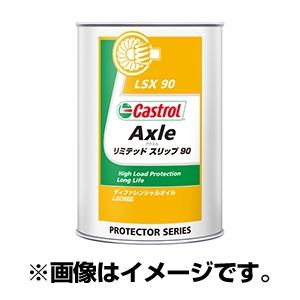 【送料無料】CASTROL Axle リミテッドスリップ 90 20L [ギヤーオイル(20L)]