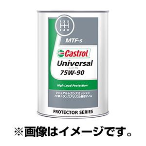 【送料無料】CASTROL Universal 75W-90 20L [ギヤーオイル(20L)]