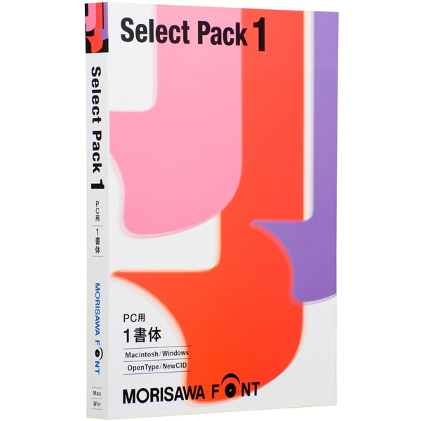 【送料無料】モリサワ M019438 [MORISAWA Font Select Pack 1 2014 (Win・Mac版/ライセンス)]