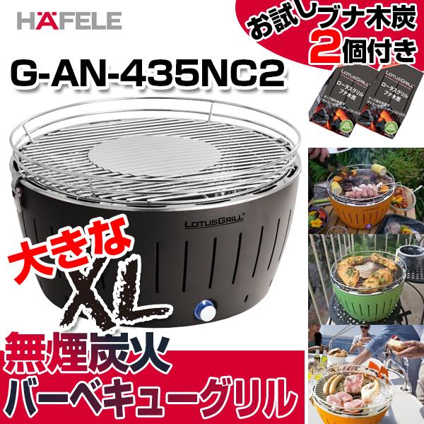 【送料無料】HAFELE ハーフェレ G-AN-435NC2 グレー ロータスグリル 無煙炭火バーベキューグリル XLサイズ お試し炭付 GAN435NC2