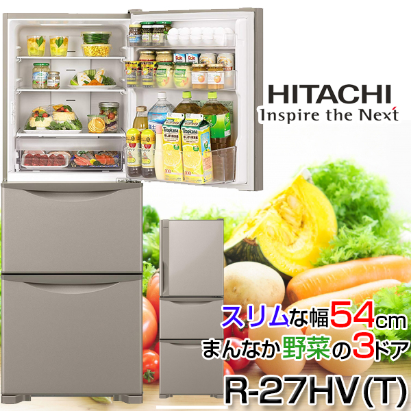 新規購入 【送料無料 R-27HV(T)】日立(HITACHI) R-27HV(T) ライトブラウン [冷蔵庫 (265L R27HVT [冷蔵庫・右開き)] インバーター制御 ドアアラーム 強化処理ガラス棚 トリプルパワー脱臭 R27HVT, 釣具のアングル:343fe54e --- scottwallace.com