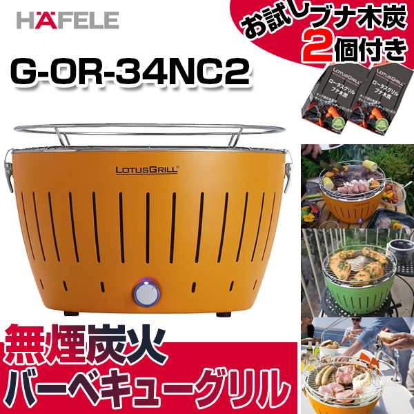 【送料無料】HAFELE ハーフェレ G-OR-34NC2 オレンジ ロータスグリル 無煙炭火バーベキューグリル お試し炭付 GOR34NC2