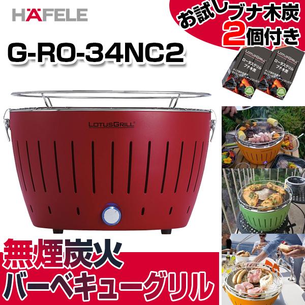 割引購入 【送料無料】HAFELE(ハーフェレ) G-RO-34NC2 レッド レッド Lotus grill(ロータスグリル) Lotus [無煙炭火バーベキューグリル] GRO34NC2, オーパーツ:49883ca9 --- canoncity.azurewebsites.net
