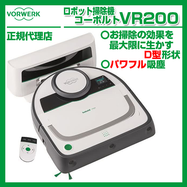 【送料無料】VORWERK(フォアベルク) VR200 コーボルト [D型 ロボット掃除機]