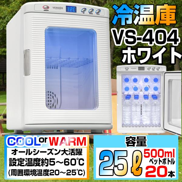 【送料無料】ベルソス(VERSOS) VS-404WH ポータブル冷温庫(25L) ホワイト HOT&COOL 1ドア 大容量 車載 渋滞 ドライブ アウトドア 小型 AC/DC電源 ぺルチェ式 小型冷蔵庫 保冷 保温 VS404WH