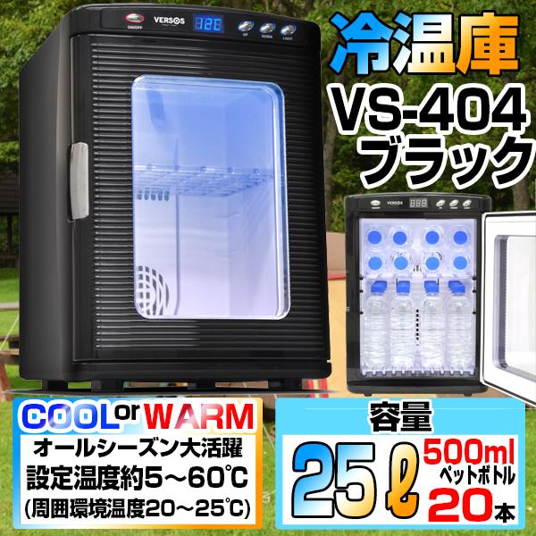【送料無料】ベルソス(VERSOS) VS-404BK ポータブル冷温庫(25L) ブラック HOT&COOL 1ドア 大容量 車載 渋滞 ドライブ アウトドア 小型 AC/DC電源 ぺルチェ式 小型冷蔵庫 保冷 保温 VS404BK