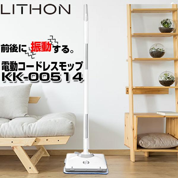 【送料無料】ピーナッツクラブ KK-00514 LITHON [電動コードレスモップ]