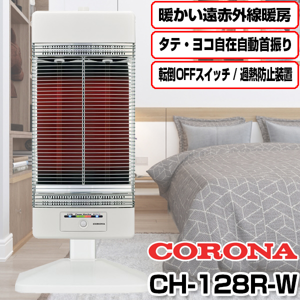 2019人気新作 【送料無料 CH-128R-W】コロナ CH-128R-W 日本製 ホワイト コアヒート [遠赤塗装コーティングステンレスシーズヒーター] ホワイト 日本製 CH128RW, タイヤショップ パール:c248b425 --- phcontabil.com.br