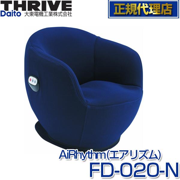 【送料無料】スライヴ(THRIVE) FD-020-N ネイビー エアリズム(AiRhythm) [フィットネス機器] 大東電機工業 スライブ フィットネスチェア 椅子 エクササイズ ストレッチ ながら ダイエット ウエスト ヒップ お尻 シェイプアップ