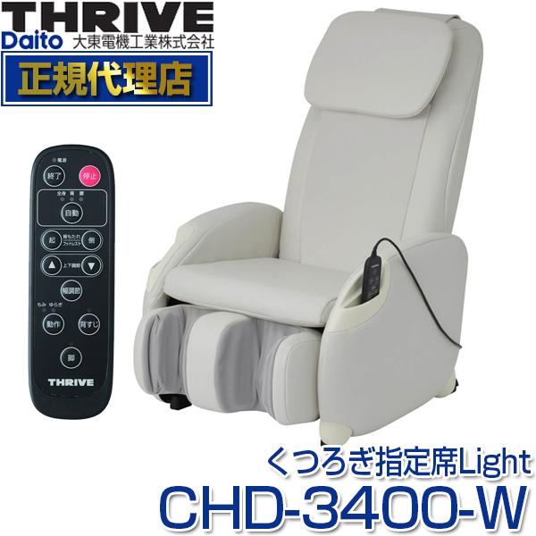 【送料無料】スライヴ(THRIVE) CHD-3400-W ホワイト くつろぎ指定席 Light(ライト) [マッサージチェア] 大東電機工業 スライブ マッサージ機 リクライニング 椅子 背筋 脚 腰 腰 肩 骨盤 多機能 マッサージ器