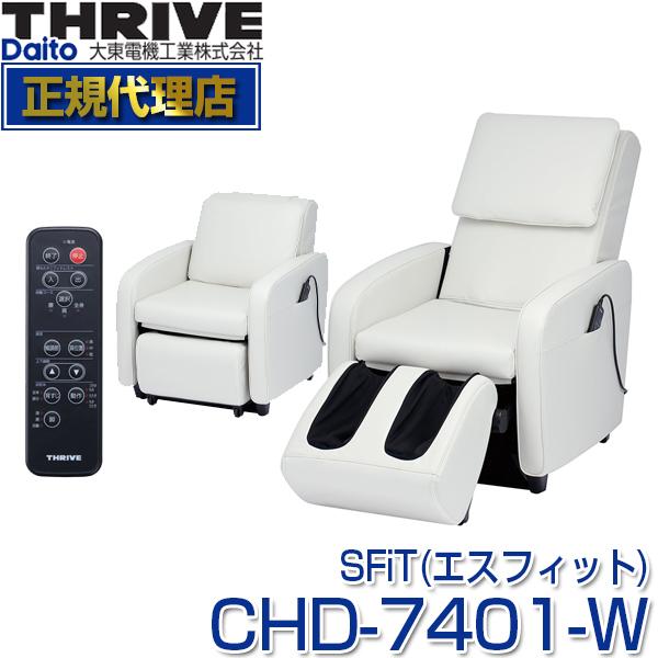 スライヴ(THRIVE) CHD-7401-W ホワイト SFIT(エスフィット) [マッサージチェア] 大東電機工業 スライブ マッサージ機 リクライニング 椅子 背筋 脚 腰 腰 肩 骨盤 多機能 マッサージ器 CHD7401W