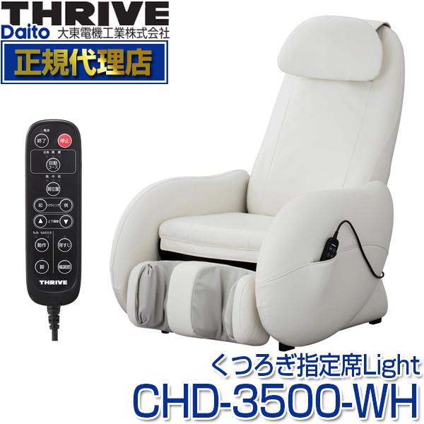 【送料無料】スライヴ(THRIVE) CHD-3500-WH ホワイト くつろぎ指定席 Light(ライト) [マッサージチェア] 大東電機工業 スライブ マッサージ機 リクライニング 椅子 背筋 脚 腰 腰 肩 骨盤 多機能 マッサージ器 CHD3500WH