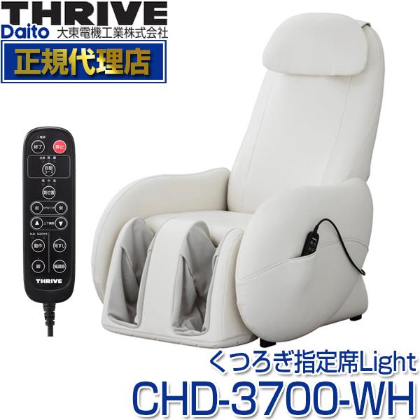 【送料無料】スライヴ(THRIVE) CHD-3700-WH ホワイト くつろぎ指定席 Light(ライト) [マッサージチェア] 大東電機工業 スライブ マッサージ機 リクライニング 椅子 背筋 脚 腰 腰 肩 骨盤 多機能 マッサージ器 CHD3700WH