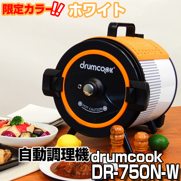 【送料無料】テドンF&D(Daedong F&D co.LTD) DR-750N-W (限定カラー:ホワイト&オレンジ) ドラムクック(drumcook) [自動調理器] 煮る 焼く 炒める 回転 自動 スチーム ヘルシー調理 やきいも 焼芋 焼いも DR750N (TUF) DR750NW