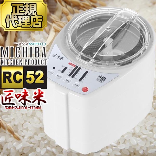 【送料無料】MB-RC52W ホワイト 山本電気 家庭用精米機 道場六三郎監修 匠味米 ライスクリーナー 精米器 1~5合 白米 無洗米 新米 玄米 胚芽米 ぬかボックス 精米かご (MB-RC23の後継) 日本製 MBRC52W
