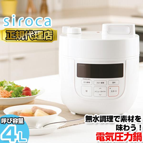 シロカ(siroca) SP-4D151(WH) ホワイト [電気圧力鍋 (1台6役/スロー調理機能付き)] 呼び容量4L(リットル) 圧力 無水 蒸し 炊飯 スロー調理(スロークッカー) 温め直し 素材を味わう ほったらかし 簡単時短調理 レシピ付き SP4D151WH