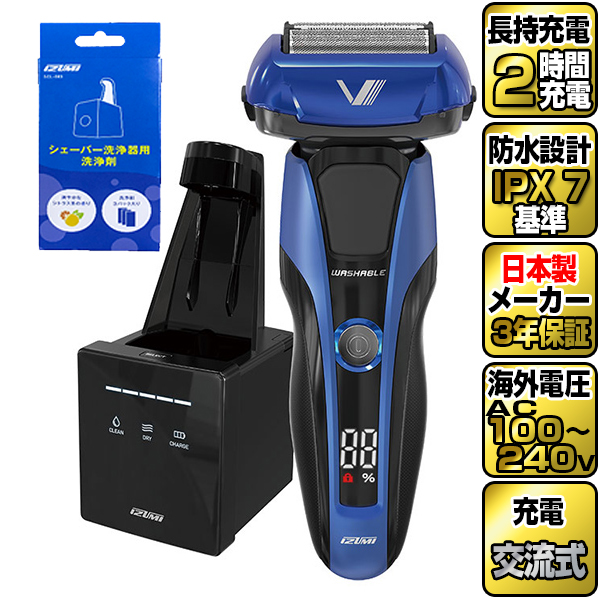 【送料無料】泉精器製作所 イズミ(IZUMI) IZF-V978-A-EA ブルー Z-DRIVE ハイエンドシリーズ [往復式シェーバー(4枚刃・充電式)] 洗浄機付き スタミナバッテリー 防水設計(IPX7基準) 海外電圧対応 日本製 メーカー3年保証 IZFV978AEA