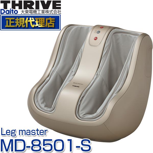 【送料無料】スライヴ(THRIVE) MD-8501-S レッグマスター(Leg master) [フットマッサージャー] 大東電機工業 スライブ マッサージ機 マッサージャー ふくらはぎ すね 足裏 足先 かかと もみボード MD8501S 父の日2019健康器具