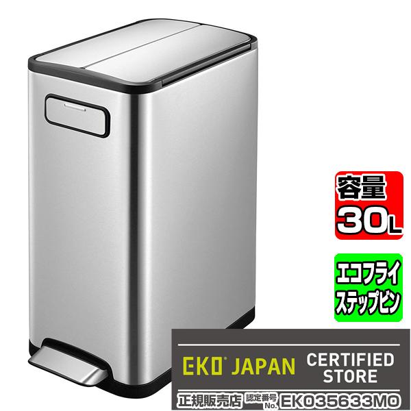 【送料無料】EKO(イーケーオー) EK9377MT-30L エコフライステップビン [ごみ箱(30L)] EK9377MT30L