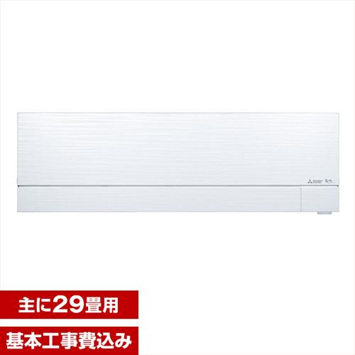 【送料無料】【標準設置工事セット】三菱電機(MITSUBISHI) MSZ-FZ9017S-W シルキープラチナ 霧ヶ峰 FZシリーズ [エアコン(主に29畳・単相200V)]