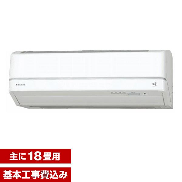 【送料無料】【標準設置工事セット】ダイキン(DAIKIN) S56VTRXP-W ホワイト うるさら7 RXシリーズ [エアコン (主に18畳用・200V対応)]