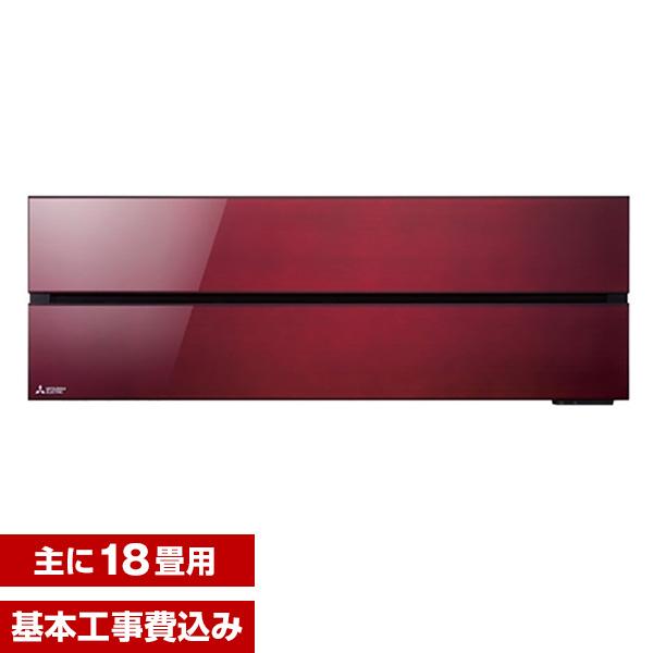 【送料無料】【標準設置工事セット】三菱電機(MITSUBISHI) MSZ-FL5618S-R ボルドーレッド 霧ヶ峰 Style FLシリーズ [エアコン(主に18畳用・単相200V)]