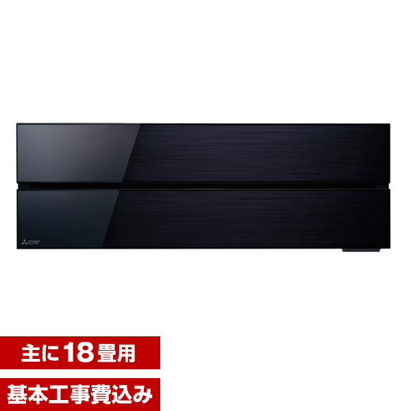 【送料無料】【標準設置工事セット】三菱電機(MITSUBISHI) MSZ-FL5618S-K オニキスブラック 霧ヶ峰 Style FLシリーズ [エアコン(主に18畳用・単相200V)]