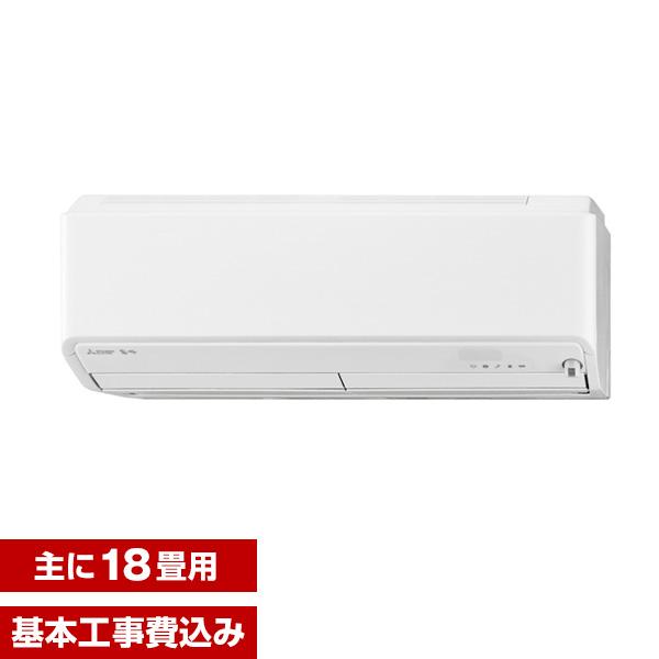 【送料無料】【標準設置工事セット】三菱電機(MITSUBISHI) MSZ-ZD5618S-W ウェーブホワイト ズバ暖霧ヶ峰 ZDシリーズ(寒冷地向け) [エアコン(主に18畳用・200V対応)]
