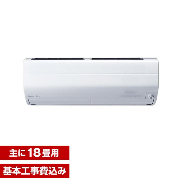 【送料無料】【標準設置工事セット】三菱電機(MITSUBISHI) MSZ-ZXV5618S-W ピュアホワイト 霧ヶ峰 [エアコン(おもに18畳用・200V対応)]
