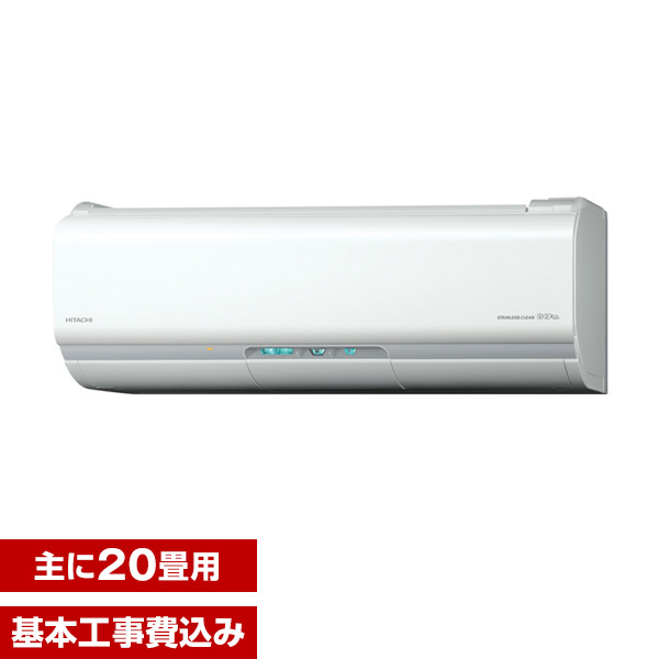 【送料無料】【標準設置工事セット】日立 RAS-X63H2 スターホワイト ステンレス・クリーン 白くまくん Xシリーズ [エアコン(主に20畳用・単相200V対応)]