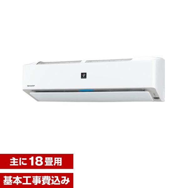 【送料無料】【標準設置工事セット】シャープ(SHARP) AY-H56H2-W H-Hシリーズ [エアコン(主に18畳用・200V対応)]
