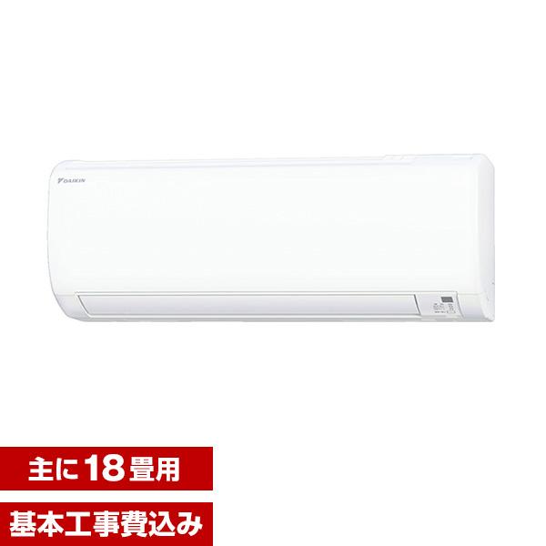 【送料無料】【標準設置工事セット】ダイキン(DAIKIN) S56VTEP-W ホワイト Eシリーズ [エアコン (主に18畳用・200V対応)]