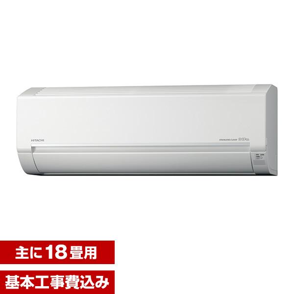 【送料無料】【標準設置工事セット】日立 RAS-D56H2 クリアホワイト ステンレス・クリーン 白くまくん Dシリーズ [エアコン(主に18畳用・200V対応)]