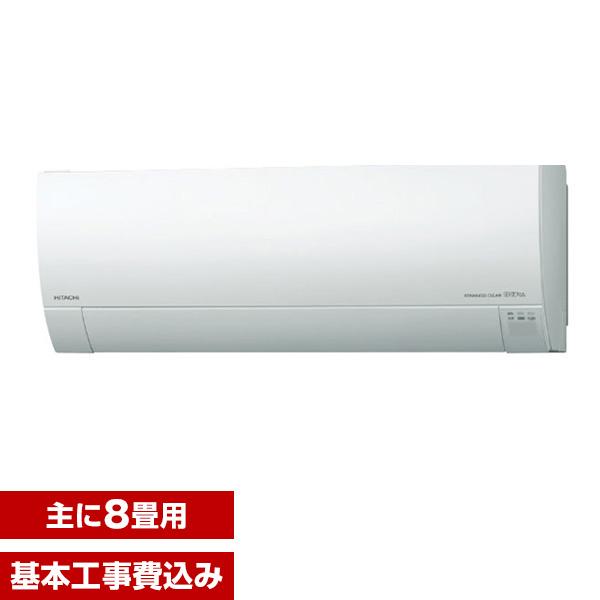 【送料無料】【標準設置工事セット】日立 RAS-G25H スターホワイト ステンレス・クリーン 白くまくん Gシリーズ [エアコン(主に8畳用)]