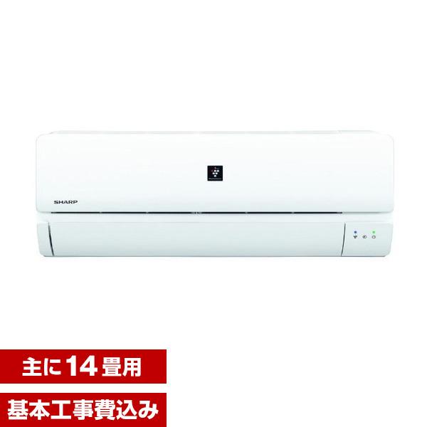【送料無料】【標準設置工事セット】シャープ(SHARP) AY-H40NW ホワイト系 H-Nシリーズ [エアコン(主に14畳用)]