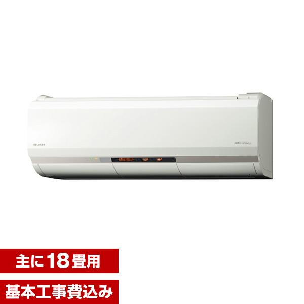 【送料無料】【標準設置工事セット】日立 RAS-XK56J2(W) スターホワイト メガ暖 白くまくん XKシリーズ [エアコン(主に18畳用・単相200V)]
