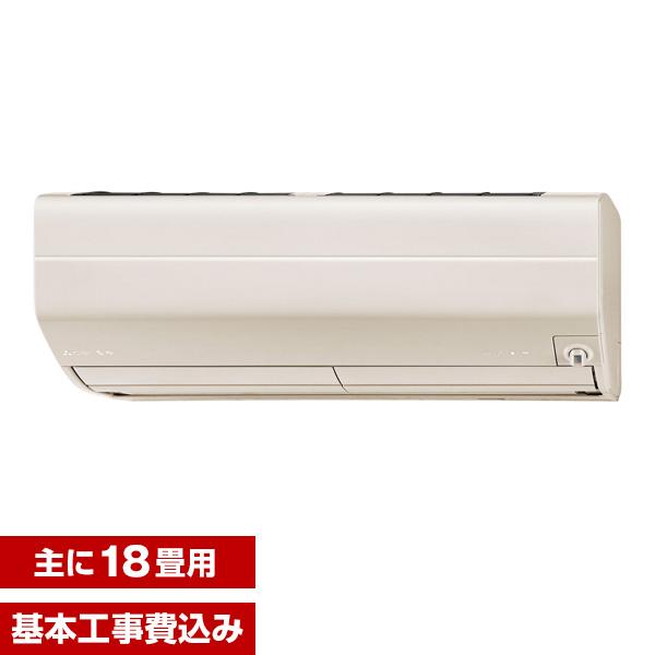 【送料無料】【標準設置工事セット】三菱電機(MITSUBISHI) MSZ-ZXV5619S-T ブラウン 霧ヶ峰 Zシリーズ [エアコン(主に18畳用・単相200V)]