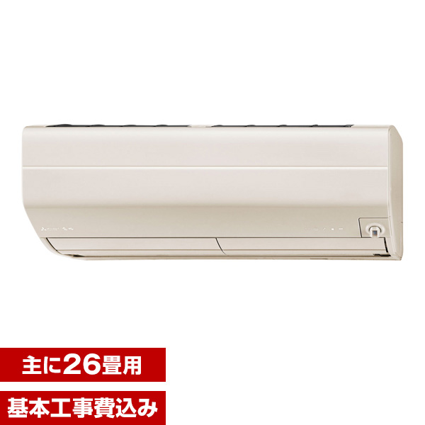 【送料無料】【標準設置工事セット】三菱電機(MITSUBISHI) MSZ-ZXV8019S-T ブラウン 霧ヶ峰 Zシリーズ [エアコン(主に26畳用・単相200V)]