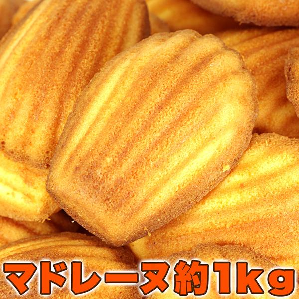 高級 マドレーヌ 1kg 洋菓子 焼き菓子 スイーツ おやつ 無着色 無香料 訳あり