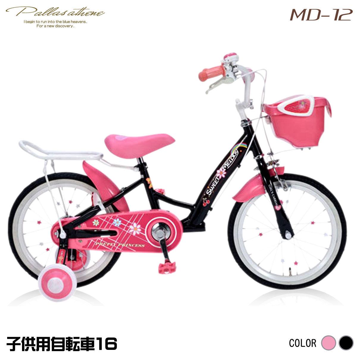 【送料無料】マイパラス MD-12 ブラック [子供用自転車(16インチ)補助輪付き]【同梱配送不可】【代引き不可】【本州以外配送不可】