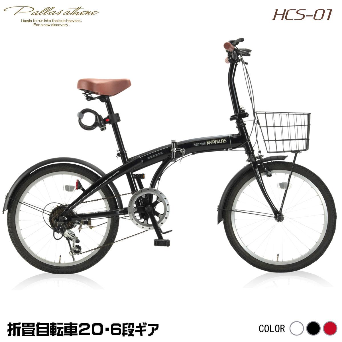 【送料無料】マイパラス HCS-01-BK ブラック [折りたたみ自転車(20インチ・6段変速)]【同梱配送不可】【代引き不可】【本州以外配送不可】