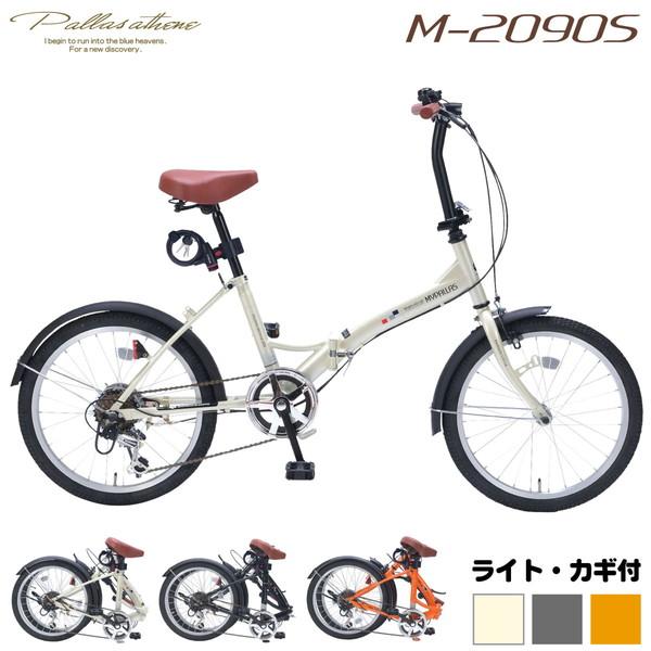 マイパラス M-209OS-IV アイボリー [折りたたみ自転車(20インチ・6段変速)]【同梱配送不可】【代引き・後払い決済不可】【本州以外配送不可】