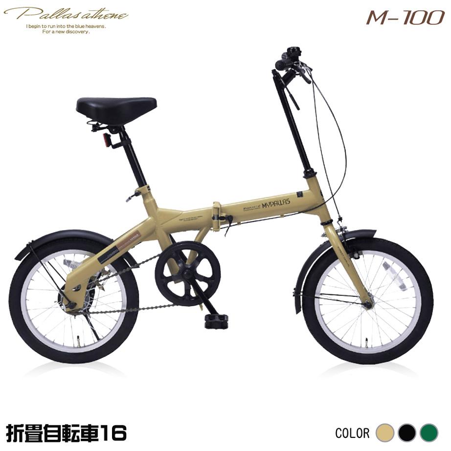 【送料無料】マイパラス M-100-CA カフェ [折りたたみ自転車 (16インチ)] 【同梱配送不可】【代引き・後払い決済不可】【本州以外の配送不可】