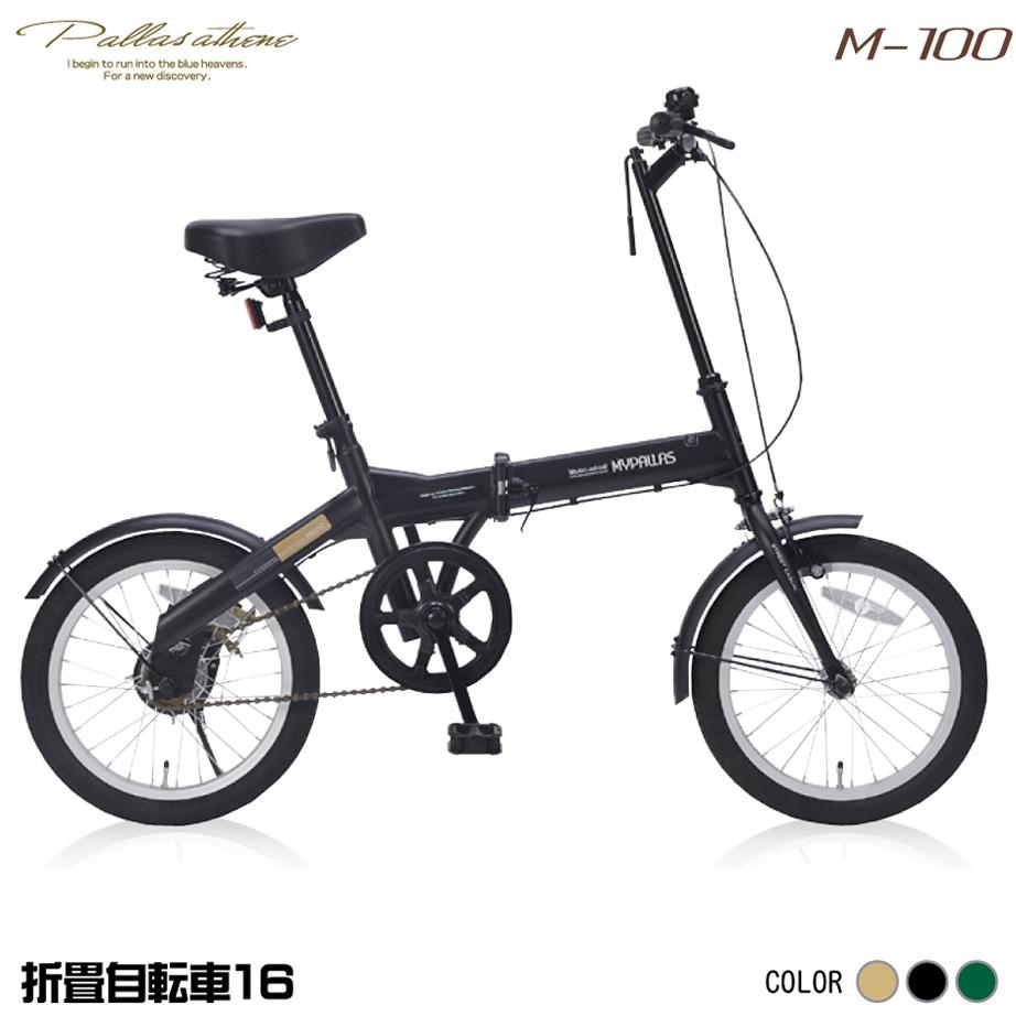 【送料無料】マイパラス M-100-BK ブラック [折りたたみ自転車 (16インチ)]【同梱配送不可】【代引き不可】【本州以外配送不可】