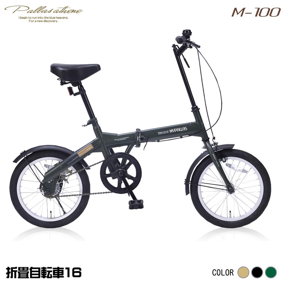 【送料無料】マイパラス M-100-GR グリーン [折りたたみ自転車 (16インチ)] 【同梱配送不可】【代引き・後払い決済不可】【本州以外の配送不可】